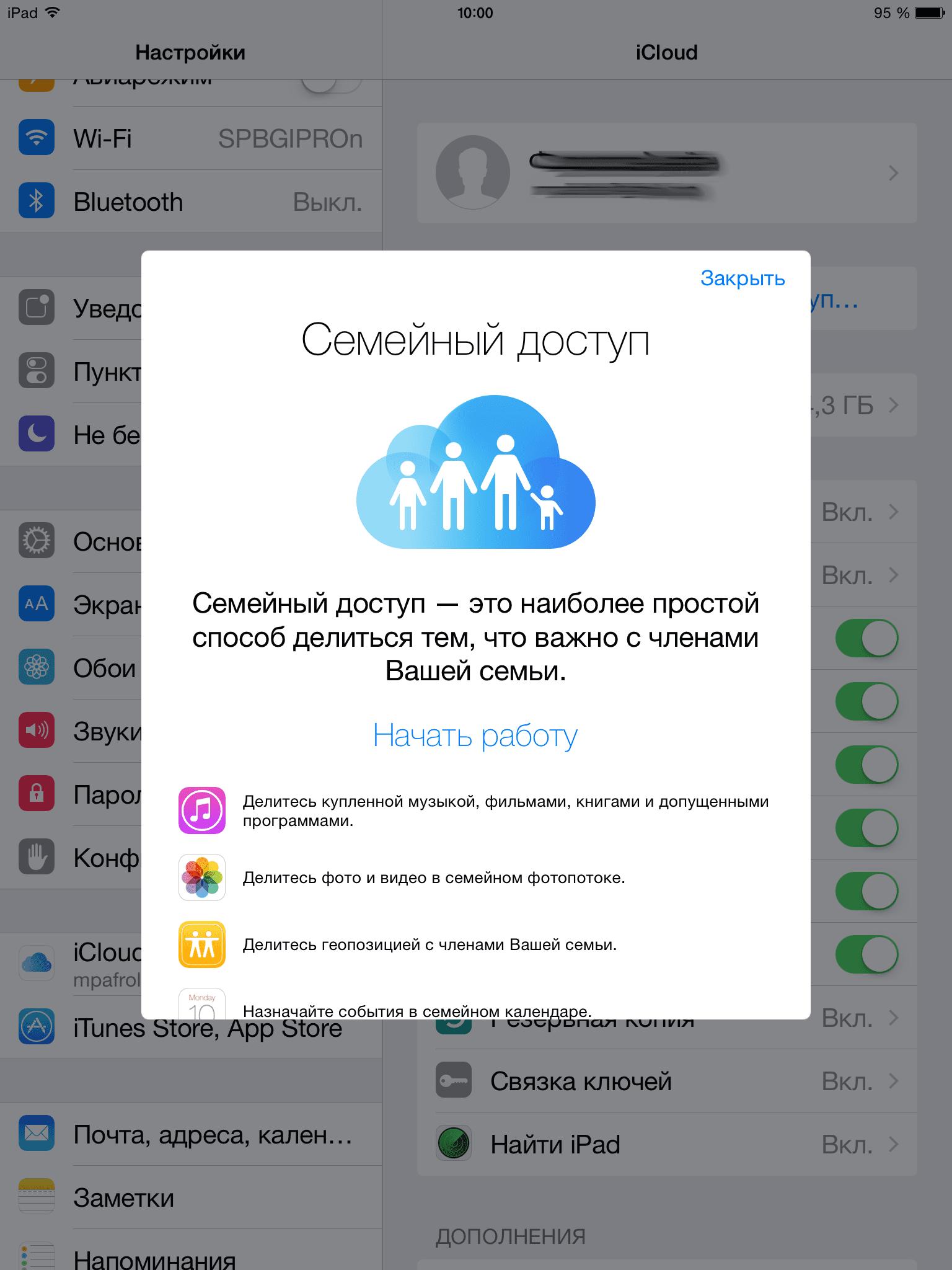 Семейный доступ (Family Sharing)