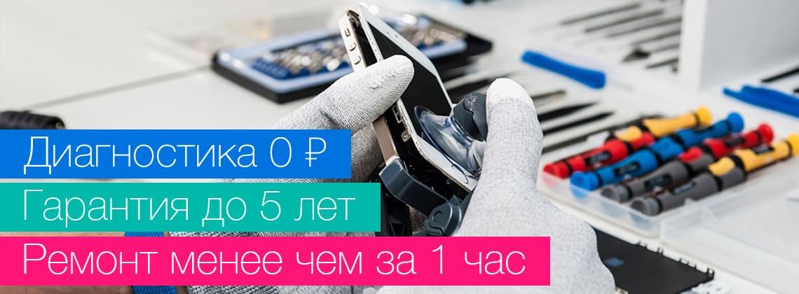 Ремонт iPhone в Нижнем Новгороде
