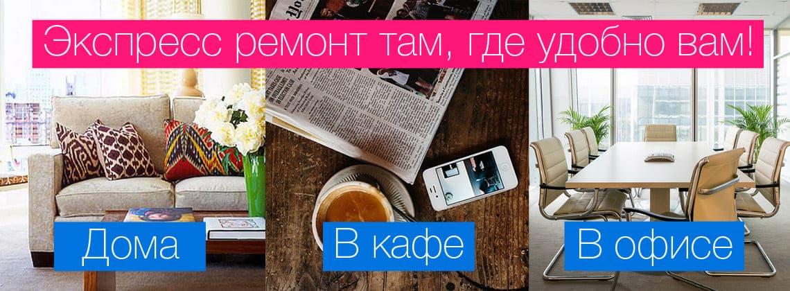 Выездной ремонт iPhone в Санкт-Петербурге
