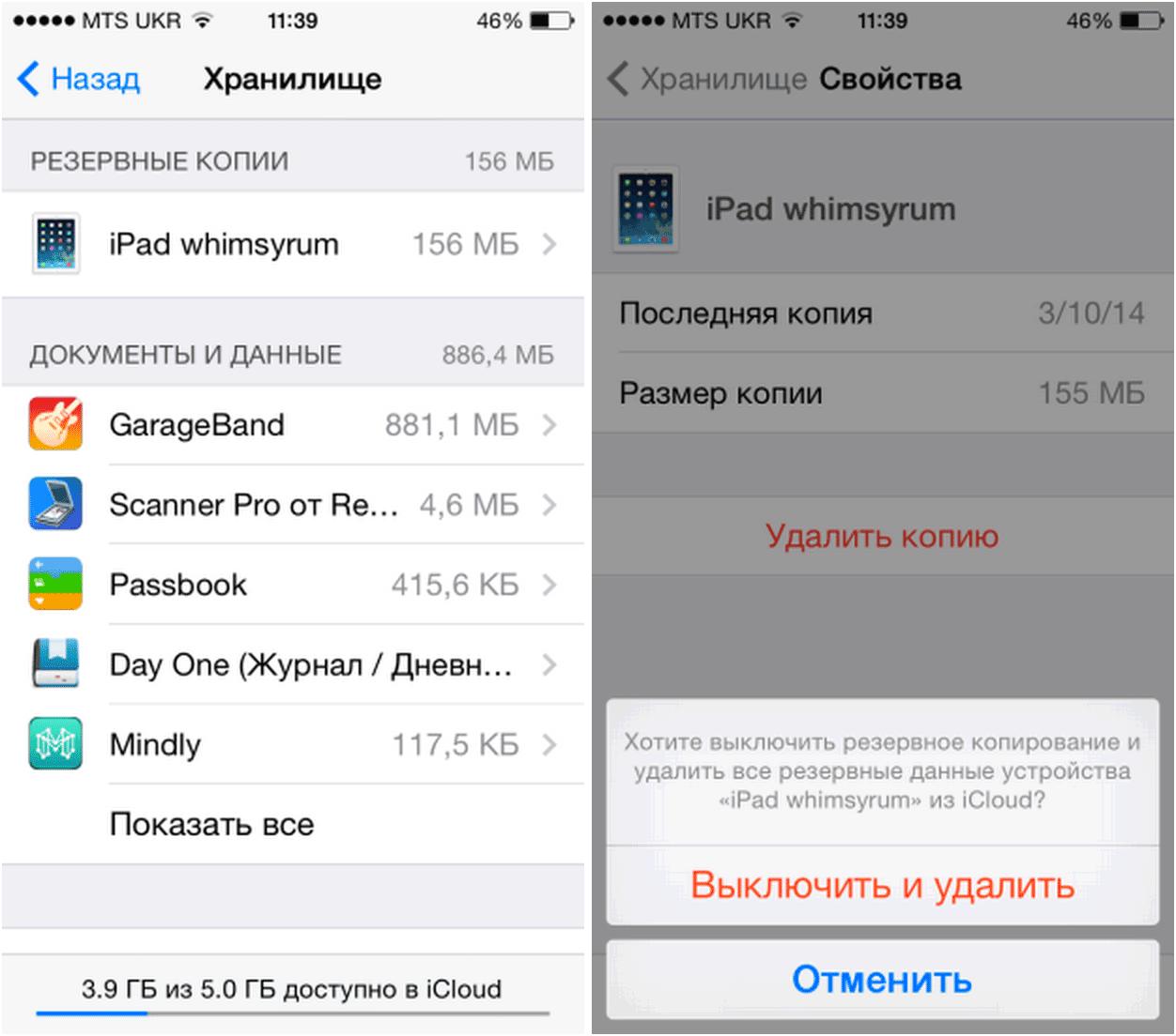 Как сделать резервную копию iPhone 39