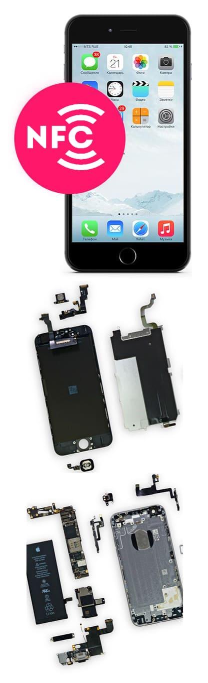 Ремонт и замена NFC на iPhone в Нижнем Новгороде