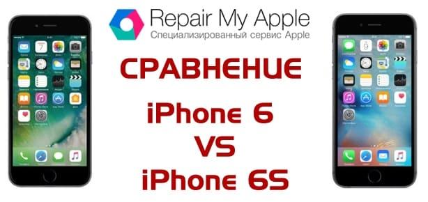 Сравнение iPhone 6 от 6s
