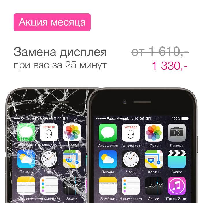 ремонт айфона метро московская