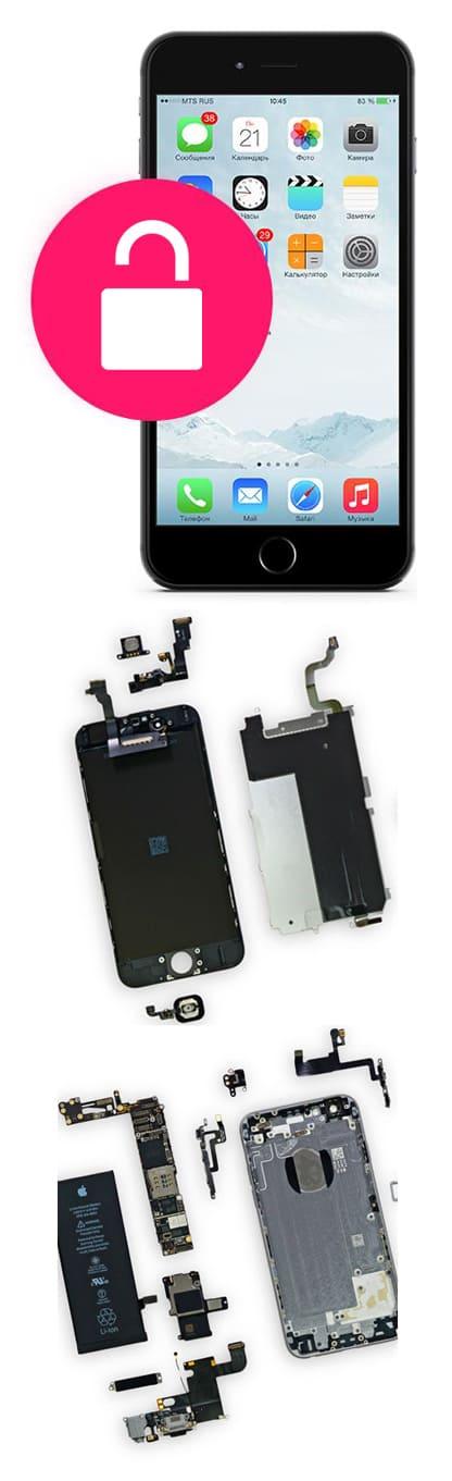 ремонт разблокировка айфона