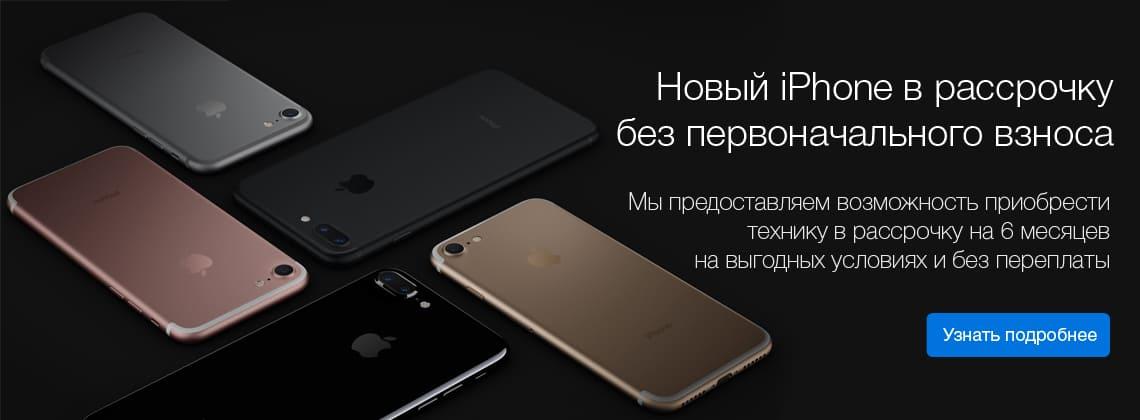 Купить iPhone в Нижнем Новгороде