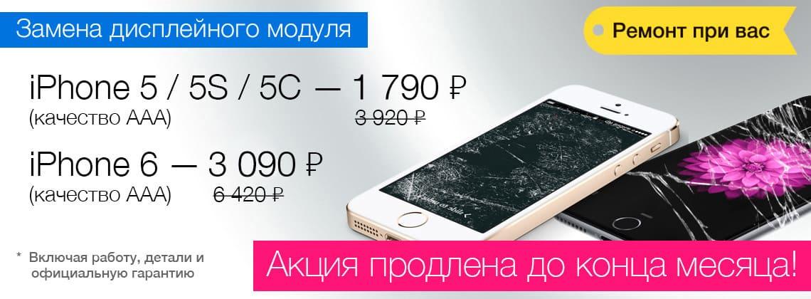 Замена экрана айфона 5, 5C, 5S, SE в Нижнем Новгороде