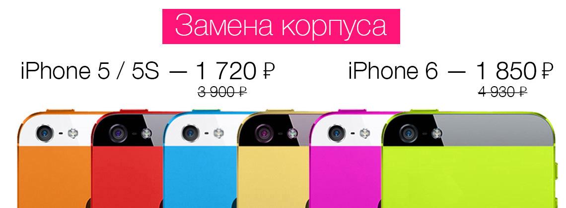 поменять корпус на iPhone в Нижнем Новгороде