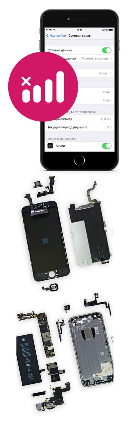 Замена модема на iPhone в Нижнем Новгороде