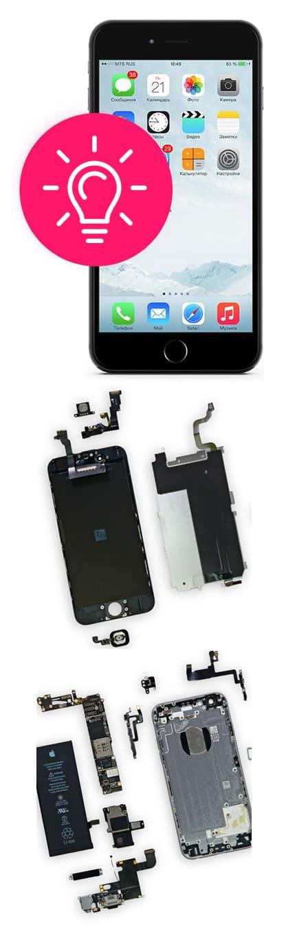 Замена подсветки на iPhone в Нижнем Новгороде
