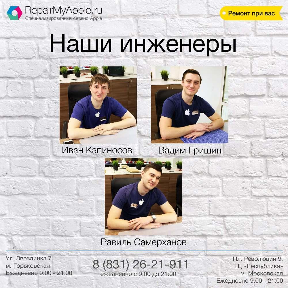 Вход в офис Repair My Apple Нижний Новгород