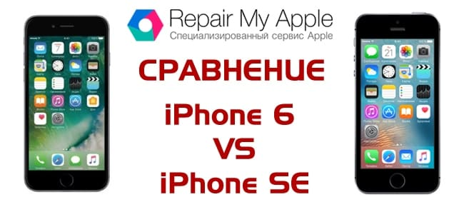 Сравнение iPhone 6 и SE