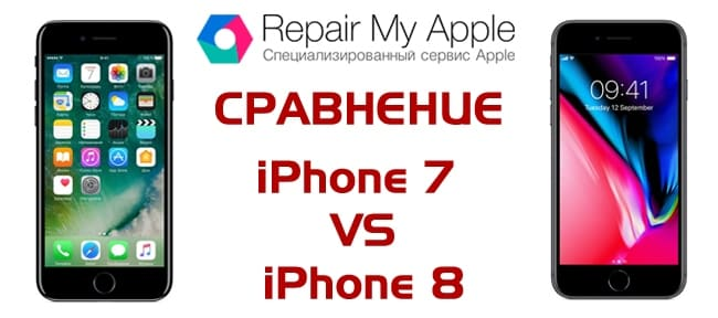 Сравнение iPhone 7 и 8